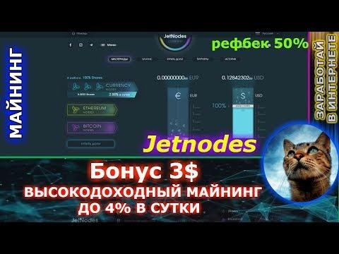 Jetnodes - Бонус 3$ зарабатываем на мастернодах до 4% в сутки