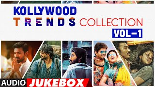 Kollywood Trends Collection Tamil Audio Songs Jukebox -  Vol.1 | Latest Tamil Hit Songs