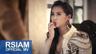 อยากถามหล่อน want มากเหรอ : ฟิล์ม ณรินทร์ทิพย์ อาร์ สยาม [Official MV]