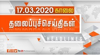 #TodayHeadlines #TamilNewsHeadLines #PolimerHeadlines #MorningHeadlines #EveningHeadlines  Today Headlines - 17 Mar 2020 | இன்றைய தலைப்புச் செய்திகள் |  Morning Headlines| Polimer Headlines  Tamil News,Headlines Today,Morning Headlines,Tamil Headlines Today,Morning Headlines Today,Polimer Headlines,Polimer News Headlines,இன்றைய தலைப்புச் செய்திகள்,இன்றைய காலை தலைப்புச் செய்திகள்,இன்றைய மாலை தலைப்புச் செய்திகள்,Today Headlines,Tamil Headlines News,Tamil News Headlines,Polimer News Morning Headlines,Polimer News Evening Headlines,Polimer Tv Headlines,பாலிமர் செய்திகள்,பாலிமர் தலைப்புச் செய்திகள்,பாலிமர் நியூஸ்  Watch Polimer News on YouTube which streams news related to current affairs of Tamil Nadu, Nation, and the World. Here you can watch breaking news, live reports, latest news in politics, viral video, entertainment, Bollywood, business and sports news & much more news in Tamil. Stay tuned for all the breaking news in Tamil.  #PolimerNews | #Polimer | #TamilNews |  Tamil News | Headlines News | Speed News | World News   ... to know more watch the full video &  Stay tuned here for latest Tamil News updates...  Android : https://goo.gl/T2uStq  iOS         : https://goo.gl/svAwa8  Polimer News App Download: https://goo.gl/MedanX  Subscribe: https://www.youtube.com/c/polimernews  Website: https://www.polimernews.com  Like us on: https://www.facebook.com/polimernews  Follow us on: https://twitter.com/polimernews   About Polimer News:  Polimer News brings unbiased News and accurate information to the socially conscious common man.  Polimer News has evolved as a 24 hours Tamil News satellite TV channel. Polimer is the second largest MSO in TN catering to millions of TV viewing homes across 10 districts of TN. Founded by Mr. P.V. Kalyana Sundaram, the company currently runs 8 basic cable TV channels in various parts of TN and Polimer TV, a fully integrated Tamil GEC reaching out to millions of Tamil viewers across the world. The channel has state of the art production fa