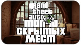 10 СКРЫТЫХ МЕСТ В GTA V (Hidden Places & Secret Locations)
