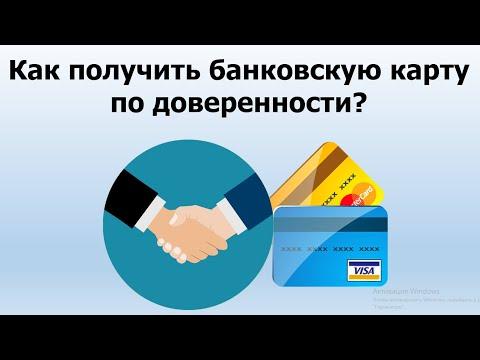 Как получить банковскую карту по доверенности? | Как доверенному лицу получить карточку в банке?
