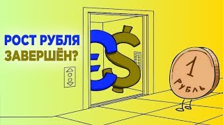 Прогноз доллара и евро на февраль 2019. Рубль готовится к развороту?