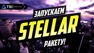 Запускаем ракету Stellar(XLM)