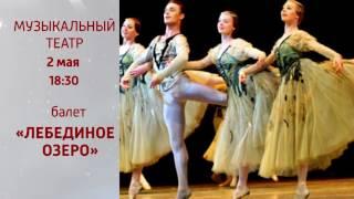 Театральная афиша (30.04.2017)