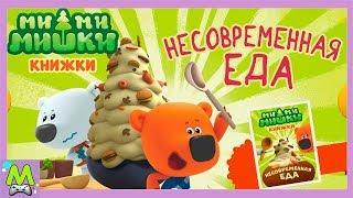 Детский уголок/Kids'Corner #7 Ми-Ми-Мишки Несовременная Еда.Суперблюдо от Иннокентия.Чья Еда Вкуснее