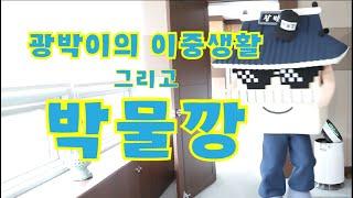 광박이의 이중생활(feat. 박물깡) 이미지