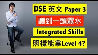 DSE英文 Paper 3聽到一頭霧水, Integrated Skills照樣能拿Level 4? | 7+3視覺英語