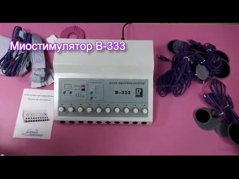 Мастер-класс по миостимуляции на аппарате B-333   Заказать на Scopula.ru