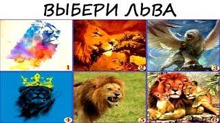 Тест! Какой МУЖЧИНА ТЕБЕ НУЖЕН? Выбери льва и узнаешь! Психология отношений!