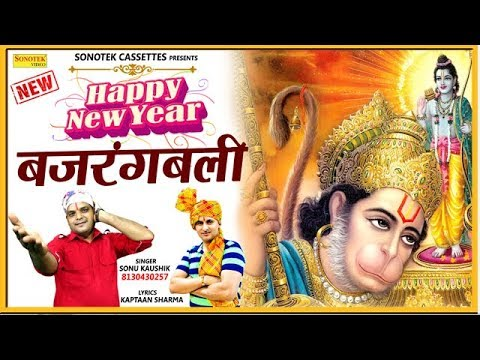 aaja baba aaja happy new year manawa ge