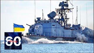 Украина анонсировала новую провокацию в Керченском проливе. 60 минут от 22.02.19