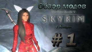 Обзор модов Skyrim с Хиери #1 - Ушки и Хвосты