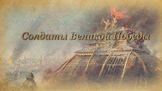 Фильм посвящен участникам Великой Отечественной войны Нижнетамбовского сельского поселения Комсомольского района Хабаровского края.
