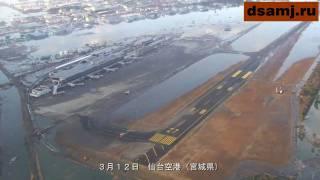 Япония после цунами 2011 / Japan after the tsunami
