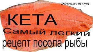 Какие специи подходят для рыбы кета