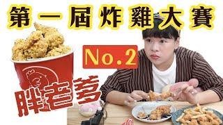 張口吃-網友推薦必吃胖老爹美式炸雞