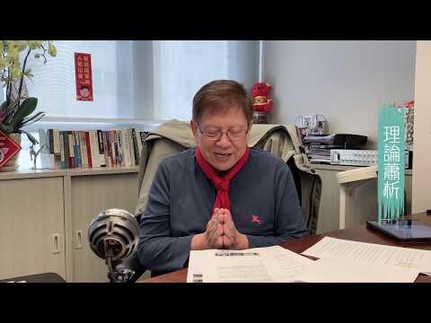 習主席新春團拜講話 絲毫不提中國疫情〈蕭若元:厲害了我的國〉2020-01-24