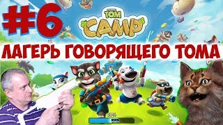 Лагерь Говорящего Тома # 6. ВОДНАЯ БИТВА Talking Tom Camp  с Том и Друзьями Игровое Видео