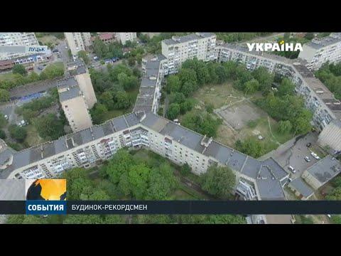 Найдовша у світі житлова багатоповерхівка знаходиться у Луцьку - YouTube