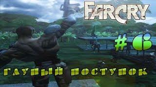 Far Cry 1 — 6 серия — Глупый поступок [1080p]