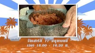 บรรเลงครัวทั่วไทย - จ.ชัยนาท