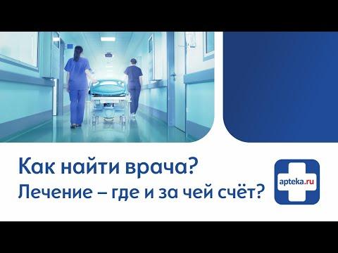 Как найти врача? Лечение - где и за чей счет?