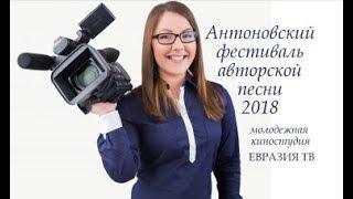 Антоновский фестиваль авторской песни от Евразии ТВ