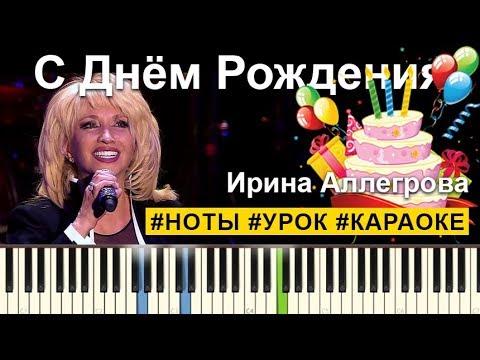 Ирина Аллегрова - С Днем Рождения НОТЫ | КАРАОКЕ | PIANOKAFE