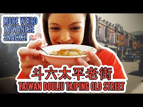Taiwan Travel Guide: Douliu's traditional street food & 100 year history 台灣好好玩:外國人愛台灣的老街:斗六太平老街   雲林