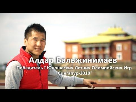 Алдар Бальжинимаев-Победитель I Юношеских Летних Олимпийских Игр