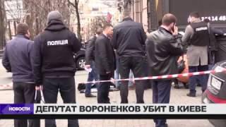 Убийство Вороненкова. Репортаж с места событий