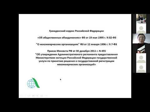 Вебинар по государственной регистрации НКО