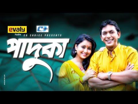 Paduka | পাদুকা | Bangla Comedy Natok | Chanchal Chowdhury | Farhana Mili | Jhuna Chowdhury
