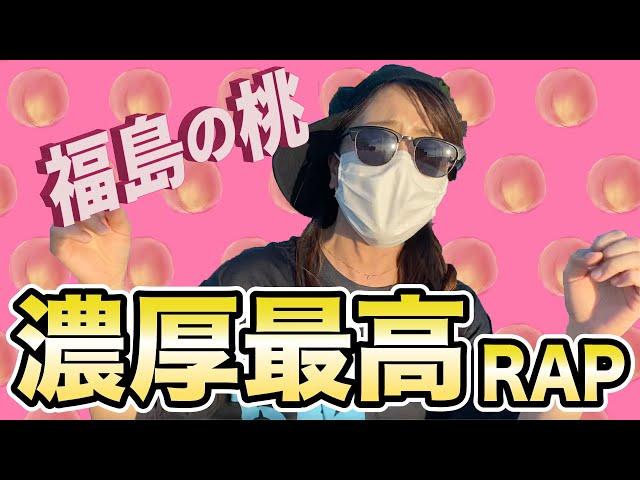 【世界に届け】福島の桃、濃厚最高RAP‼︎ / Fukushima peaches : JUICY and DELICIOUS RAP!