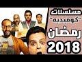 Video for مسلسل مصري مضحك