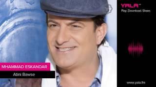 تحميل اغاني Mohamad Eskandar - 3tini Bawse | محمد اسكندر - عطيني بوسة MP3
