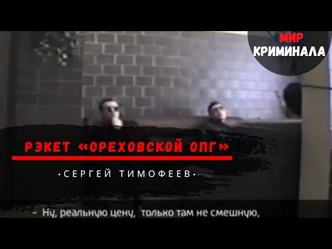 Рэкет - Ореховской ОПГ | Сергей Тимофеев .