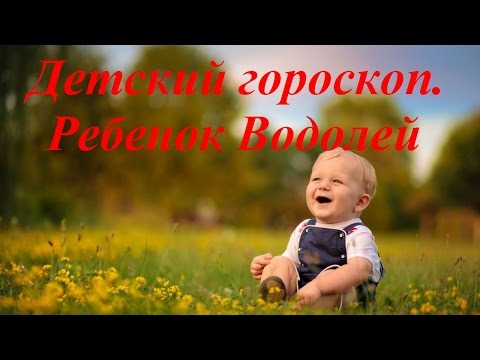 Детский гороскоп. Ребенок Водолей