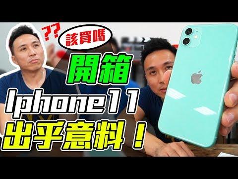 Iphone11綠色開箱