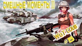 WoT COUB - #5 САМОЕ УГАРНОЕ ВИДЕО ИЗ МИРА ТАНКОВ )))