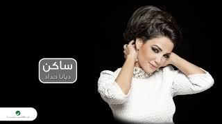 اغاني طرب MP3 Diana Haddad ... Tair Al Yamama   ديانا حداد ... طير اليمامه تحميل MP3