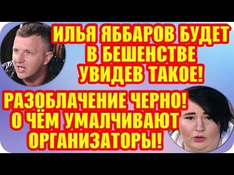 Дом 2 Свежие Новости ♡ 21 августа 2019. Эфир (27.08.2019). видео