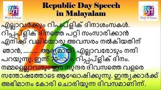 childrens day speech malayalam pdf - 免费在线视频最佳电影