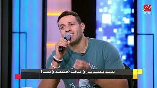 تحميل اغاني محمد نور يغني MP3