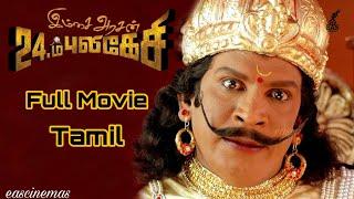 Imsai Arasan 23 M Pulikesi Full Movie Tamil   Vadivelu   Tamil Movies   Comedy Movie   eascinemas
