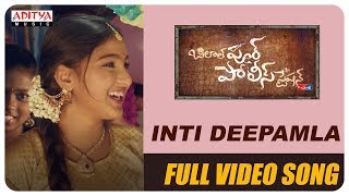 Inti Deepamla Full Video Song   BilalpurPoliceStation    Maganti Srinath, Goreti Venkanna