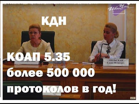 БОЛЕЕ 500 000 ШТРАФОВ РОДИТЕЛЕЙ В ГОД. В СОВЕТЕ ФЕДЕРАЦИИ ОБСУДИЛИ АДМИНИСТРАТИВНЫЕ НАКАЗАНИЯ