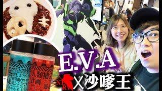 E.V.A迷召喚 !送20cm朗基努斯槍?!  - 沙嗲王 x Evangelion 主題Cafe (Vlog)
