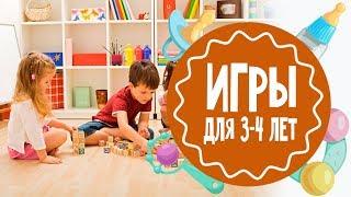 Развивающие игры для детей 3 – 4 лет